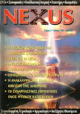 Περιοδικό Nexus Τεύχος 3 (Ιούνιος 1998)