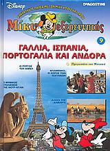 Μίκυ εξερευνητής: Γαλλία, Ισπανία, Πορτογαλία και Ανδόρα