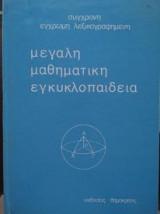 Μεγάλη Μαθηματική Εγκυκλοπαίδεια, τόμος 2ος