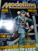 Modelling Περιοδικο Μοντελισμου Τευχος 43