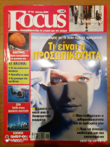 Focus Τεύχος 52
