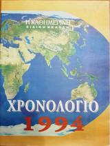 Χρονολόγιο 1994 - Ειδική Έκδοση Καθημερινής