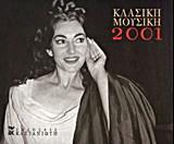 Κλασική μουσική 2001