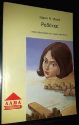 Ρεβέκκα