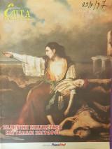 Ελληνική Επανάσταση και Γάλλοι Ζωγράφοι - Επτά Ημέρες