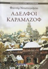 Αδελφοί Καραμαζοφ