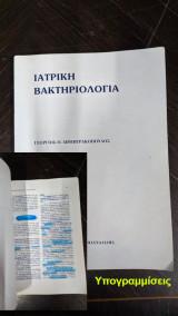 Ιατρική Βακτηριολογία