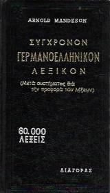Σύγχρονο Γερμανοελληνικό Λεξικό
