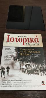Επιλογές ιστορικά θέματα, Τεύχος 8: Η πρώτη μέρα του Β παγκοσμίου Πολέμου