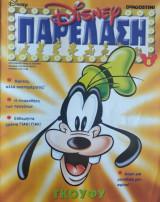Disney Παρέλαση Τεύχος 8