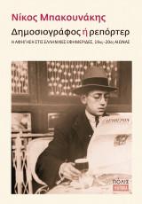 Δημοσιογράφος ή ρεπόρτερ