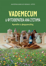 Vademecum & Φυτοθεραπεία ανά Σύστημα- Αρκαδία η Φαρμακώδης