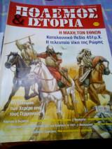 Παγκοσμια πολεμικη ιστορια τευχος 99
