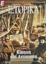 Ε Ιστορικά - Τεύχος 208 - 23/10/03 - Κατοχή και αντίσταση 2ο μέρος