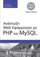 Ανάπτυξη Web Εφαρμογών με PHP και MySQL, 5η Έκδοση