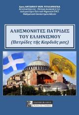 Αλησμόνητες Πατρίδες του Ελληνισμού_(Πατρίδες της Καρδιάς μας)_Α' Τόμος
