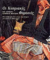 Οι κυπριακές φορεσιές του Εθνικού Ιστορικού Μουσείου