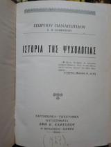Ιστορία της Ψυχολογίας,Γεωργίου Παναγιωτίδου