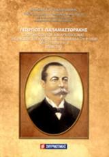 Γεώργιος Ι. Παπαμαστοράκης