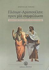 Πλάτων - Αριστοτέλης: Προς μία συμφιλίωση