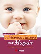 Η μυστική γλώσσα των μωρών