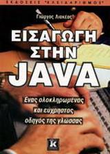 Εισαγωγή στη Java