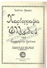 Χαρτογραφία Ελλάδος και Γεωγραφικές Ασκήσεις
