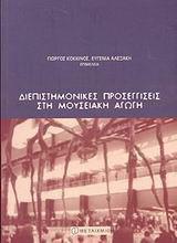Διεπιστημονικές προσεγγίσεις στη μουσειακή αγωγή