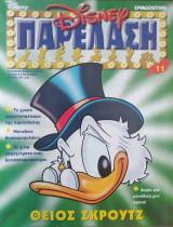 Disney Παρέλαση Τεύχος 11