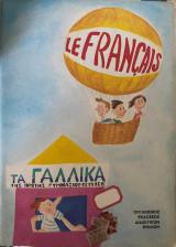 Τα Γαλλικά της Πρώτης Γυμνασίου Τεύχος Β΄