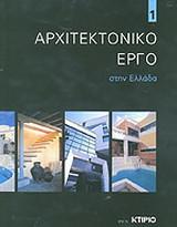 Αρχιτεκτονικό έργο στην Ελλάδα 1