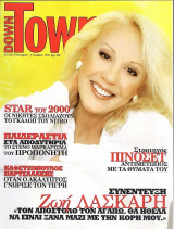 Περιοδικό Down Town τεύχος 154