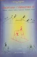 Ενόργανη Γυμναστική