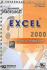 Το ελληνικό Microsoft Excel 2000 στην εκπαίδευση